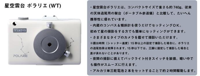 Vixen ビクセン 星空雲台 ポラリエ WT No35505-1