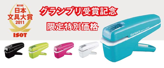KOKUYO Harinacs -Staple-free stapler (handy type)