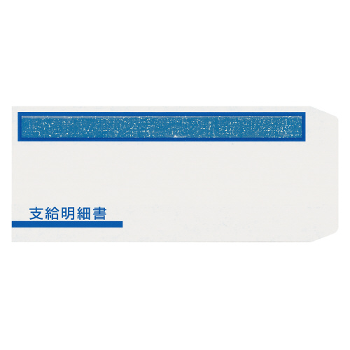 OBC 支給明細書パックシール付 明細書300枚入 封筒300枚入 KWP-1S (1箱(300セット入))