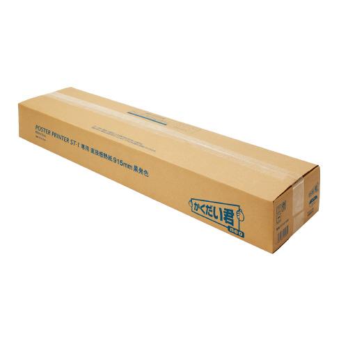 拡大機用ロールペーパー<OA用紙<OA・パソコン用品 エム・ビー・エス 富士フイルム 拡大機用ロールペーパー 熱転写紙 915mm幅 白地黒発色 STR915BKX2 (1箱(2本入))