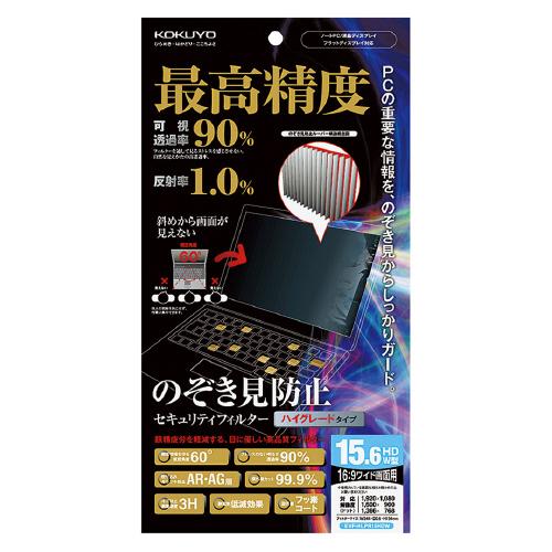 コクヨ OAフィルター/のぞき見防止タイプ ハイグレード 15.6型HDワイド用 EVF-HLPR15HDW (1枚)