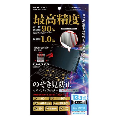 コクヨ OAフィルター/のぞき見防止タイプ ハイグレード 13.3型HDワイド用 EVF-HLPR13HDW (1枚)