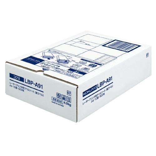 コクヨ モノクロレーザープリンタ用紙ラベル A4 500枚入 10面カット LBP-A91 (1箱(500枚入))