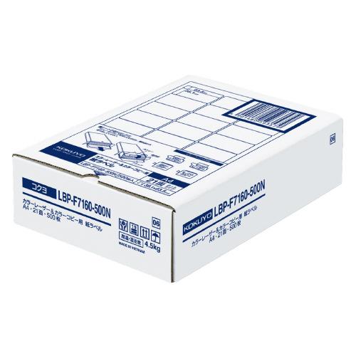 コクヨ LBP用紙ラベル(カラー&モノクロ対応) A4 500枚入 21面カット LBP-F7160-500N (1箱(500枚入))