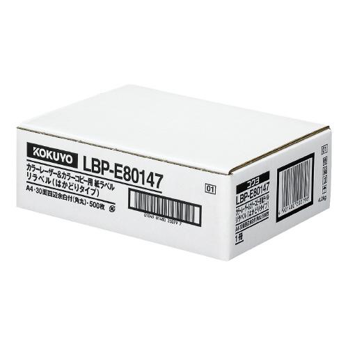 コクヨ カラーLBP&コピー用紙ラベル リラベル 30面四辺余白付(角丸) 500枚入 LBP-E80147 (1箱(500枚入))