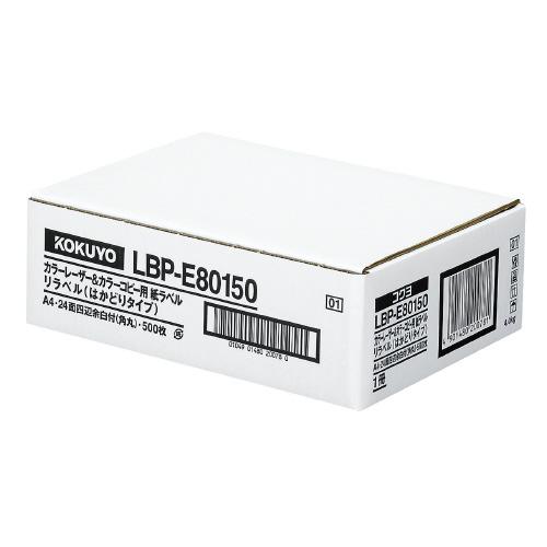 コクヨ カラーLBP&コピー用紙ラベル リラベル 24面四辺余白付(角丸) 500枚入 LBP-E80150 (1箱(500枚入))