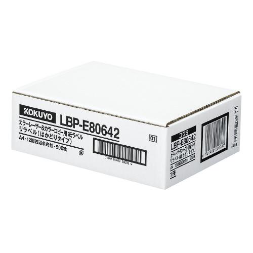 コクヨ カラーLBP&コピー用紙ラベル リラベル 12面四辺余白付 500枚入 LBP-E80642 (1箱(500枚入))