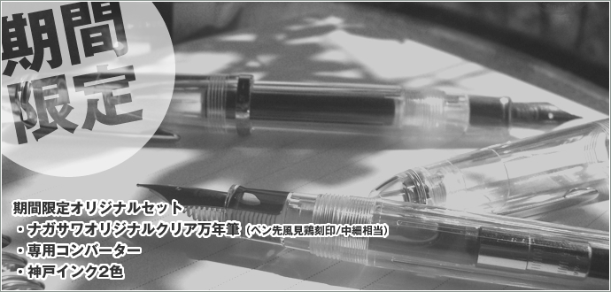 Nagasawa original clear Mannen brush & God detached ink 2 color & Converter 3-piece super set
