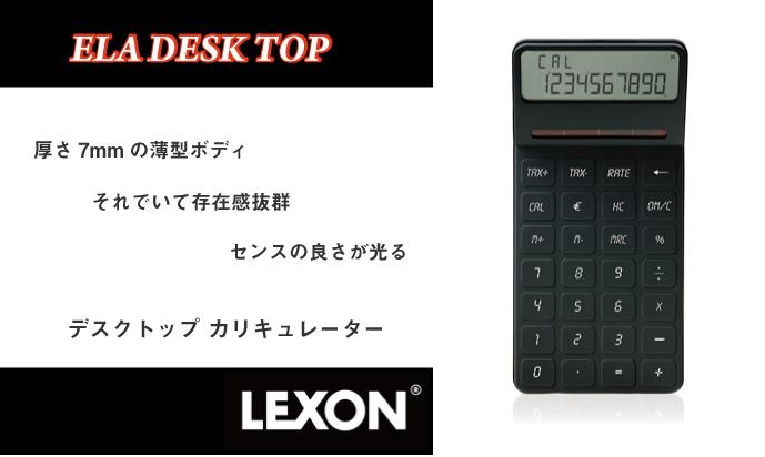 LEXON rexon ELA DESK TOP Ella desktop desktop calculator
