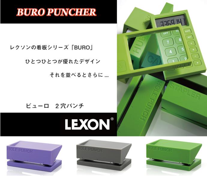 LEXON列克损失BURO PUNCHER byuropancha 2洞孔打击(穿孔机/打击/设计/产品设计)