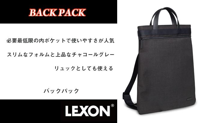 華利 rexon 明天回來包背包