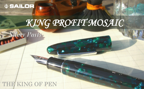Sailor fountain pen King Pro fit mosaic silver parts fountain pen (SAILOR / shipping included)