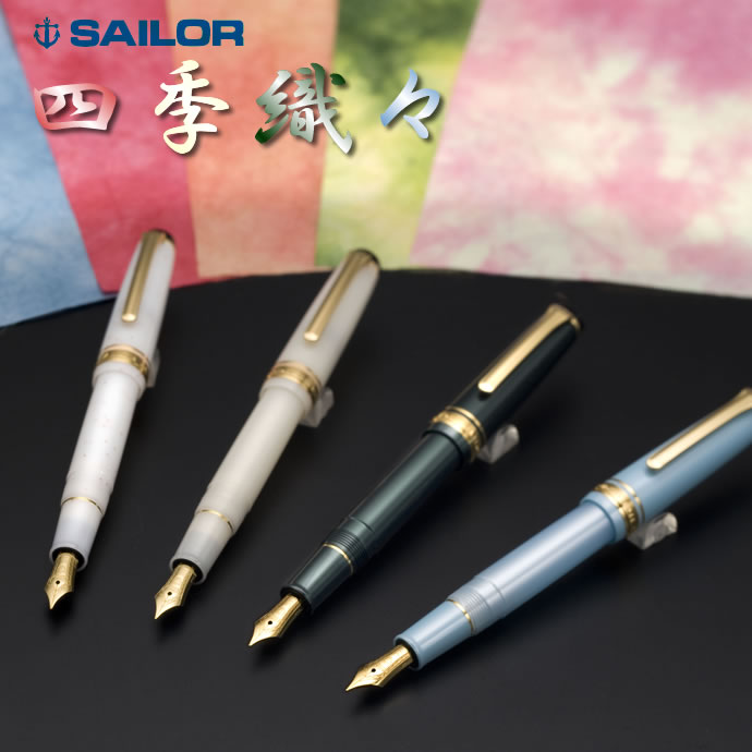 Sailor fountain pen seasons woven people fountain Spring sky / Mayo / moon / snow Camellia (seasonal)