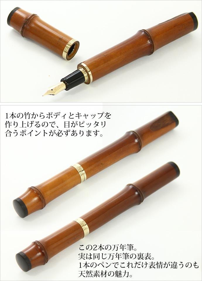 Sailor fountain pen Nagahara Nobuyoshi smoked bamboo shaft fountain pen naginata sharpened bold (Special pens where and naginata sharpening / Nagahara teacher / bamboo / bamboo fountain pen axis)