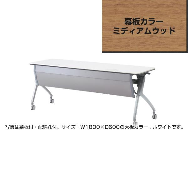 Plus プラス フォールディングテーブル ルアルコ 幅2100mm 奥行き450mm 幕板付・配線孔付 ミディアムウッド XT-715MW [Luarco/ミーティング/会議テーブル/スタッキング/折り畳み/折りたたみ式/おすすめ/送料込み/限定/木目]