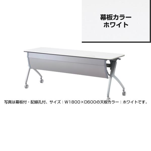 Plus プラス フォールディングテーブル ルアルコ 幅1800mm 奥行き450mm 幕板付・配線孔付 ホワイト XT-615MW [Luarco/ミーティング/会議テーブル/スタッキング/折り畳み/折りたたみ式/新品/おすすめ/送料込み/限定/白]