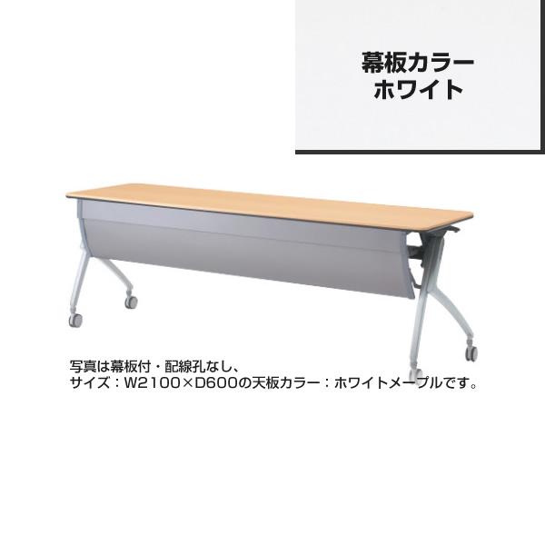 Plus プラス フォールディングテーブル ルアルコ 幅1800mm 奥行き450mm 幕板付・配線孔なし ホワイト XT-615M [Luarco/ミーティング/会議テーブル/スタッキング/折り畳み/折りたたみ式/新品/おすすめ/送料込み/限定/白]