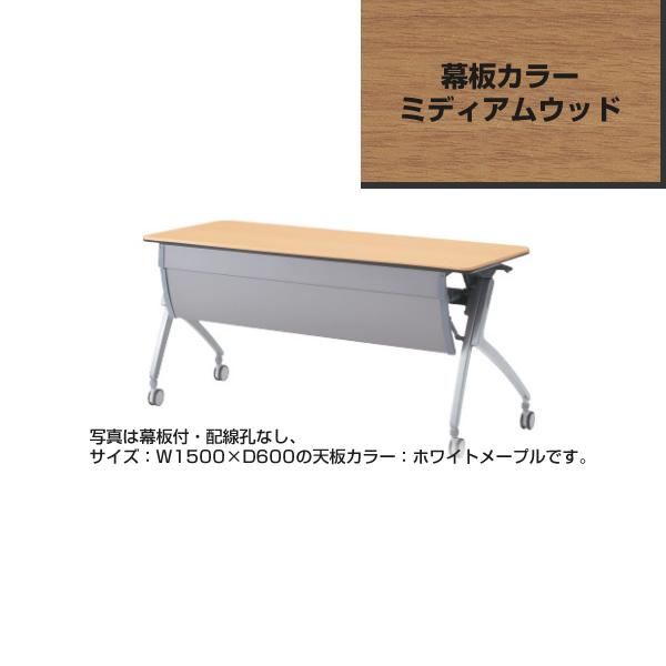Plus プラス フォールディングテーブル ルアルコ 幅1200mm 奥行き450mm 幕板付・配線孔なし ミディアムウッド XT-415M [Luarco/ミーティング/会議テーブル/スタッキング/折り畳み/折りたたみ式/おすすめ/送料込み/限定/木目]