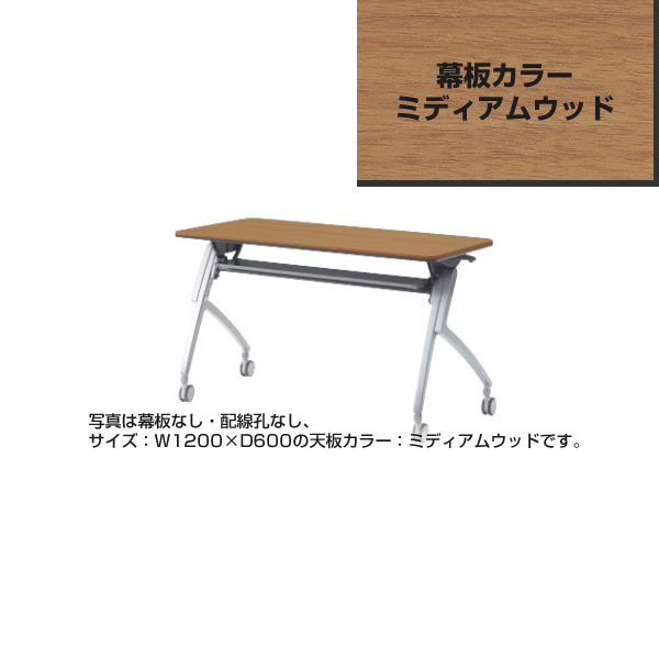 Plus プラス フォールディングテーブル ルアルコ 幅2100mm 奥行き600mm 幕板なし・配線孔なし ミディアムウッド XT-720 [Luarco/ミーティング/会議テーブル/スタッキング/折り畳み/折りたたみ式/おすすめ/送料込み/限定/木目]