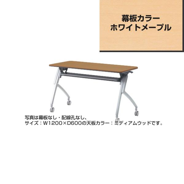 Plus プラス フォールディングテーブル ルアルコ 幅1800mm 奥行き450mm 幕板なし・配線孔なし ホワイトメープル XT-615 [Luarco/ミーティング/会議テーブル/スタッキング/折り畳み/折りたたみ式/おすすめ/送料込み/限定/木目]