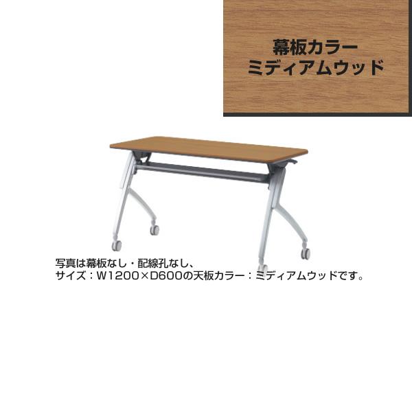 Plus プラス フォールディングテーブル ルアルコ 幅1800mm 奥行き450mm 幕板なし・配線孔なし ミディアムウッド XT-615 [Luarco/ミーティング/会議テーブル/スタッキング/折り畳み/折りたたみ式/おすすめ/送料込み/限定/木目]