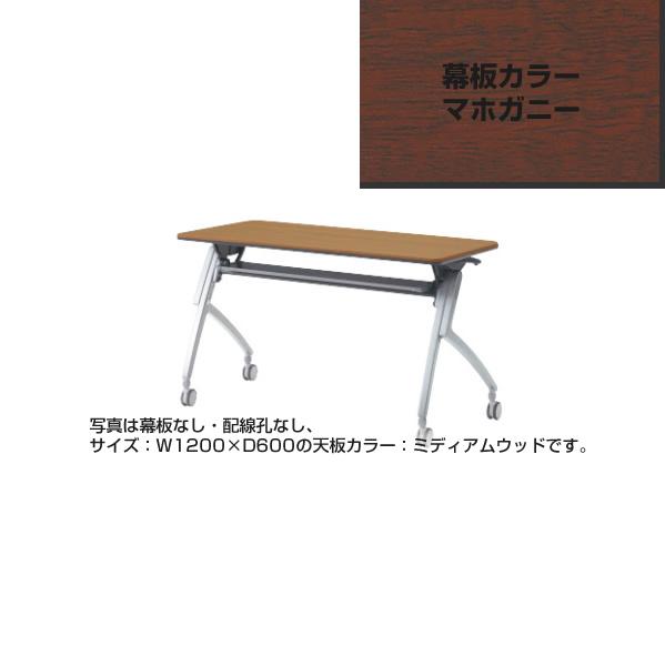 Plus プラス フォールディングテーブル ルアルコ 幅1200mm 奥行き450mm 幕板なし・配線孔なし マホガニー XT-415 [Luarco/ミーティング/会議テーブル/スタッキング/折り畳み/折りたたみ式/新品/おすすめ/送料込み/限定/木目]