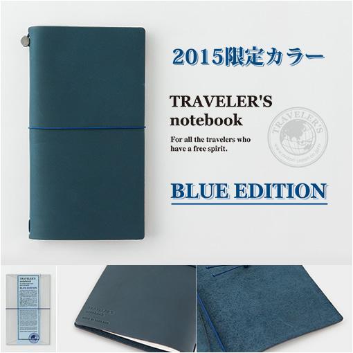 限量版商品旅行筆記本藍版 15171006 (MIDORI 旅行筆記本藍色版藍色 / 綠色旅行者 / 2015 只)