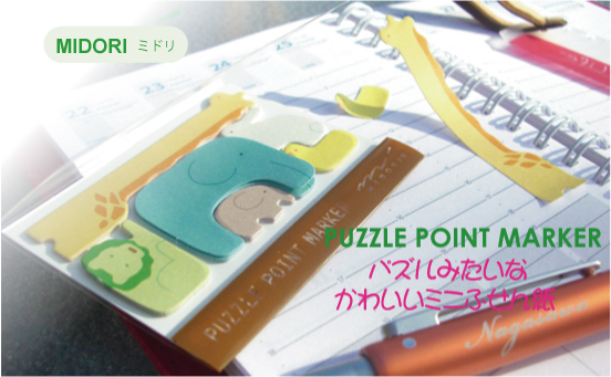 1e7701ea4e4d Paper (green / tag) which does not turn down the puzzle which the pretty  mini such as the MIDORI puzzle does not turn down