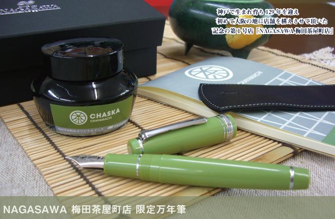 長澤長澤文具商店 chayamachi 原中心梅田限量版鋼筆 (包括原航運 / / 長澤) 05P26Mar16