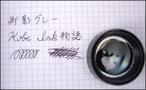 NAGASAWA Penstyle Kobe INK故事