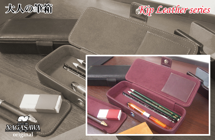 NAGASAWA PenStyle キップレザー マグネットBOXペンケース 大人の筆箱 (ナガサワ/革 ペンケース)