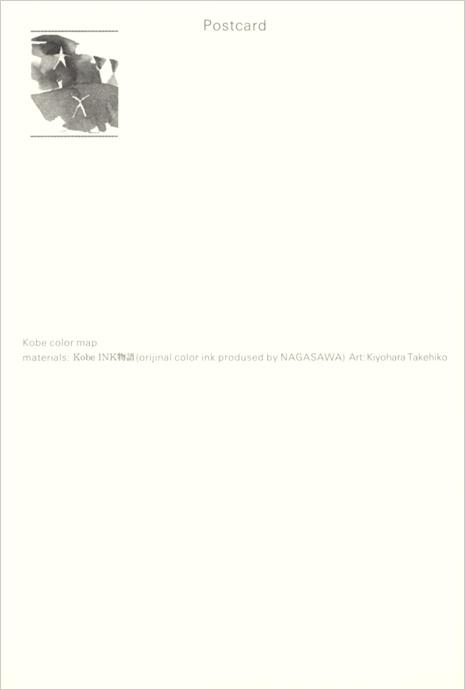 長澤原清原彥 KobeINK 故事明信片 (寫長澤 / 神戶油墨 / 地圖 / 插圖 / 明信片 / 葉)