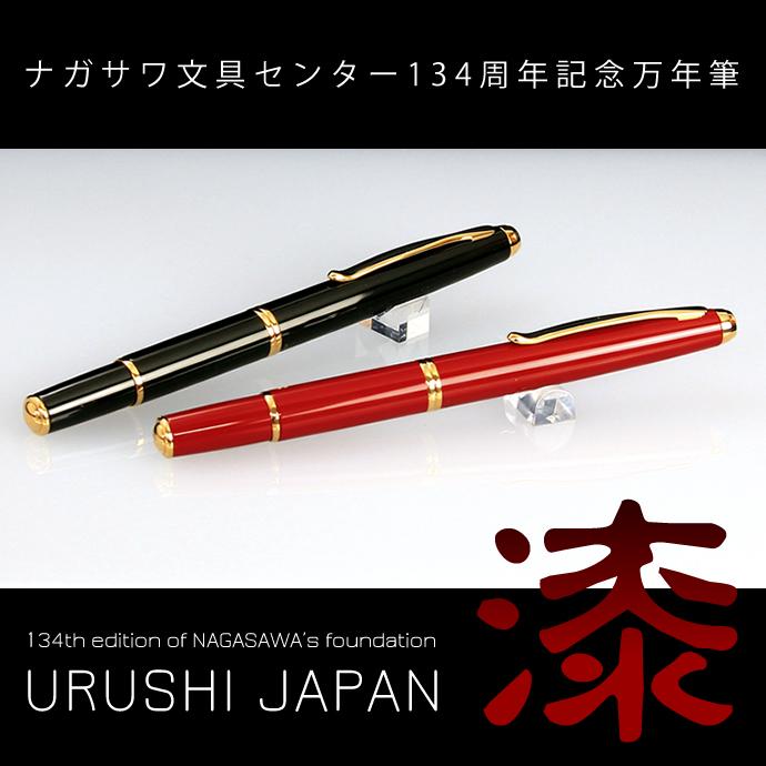 Since the middle of may, ships will NAGASAWA 134 anniversary commemorative fountain pens URUSHI JAPAN (Nagasawa original / Nagasawa stationary Center anniversary fountain pen / Capless lacquer).