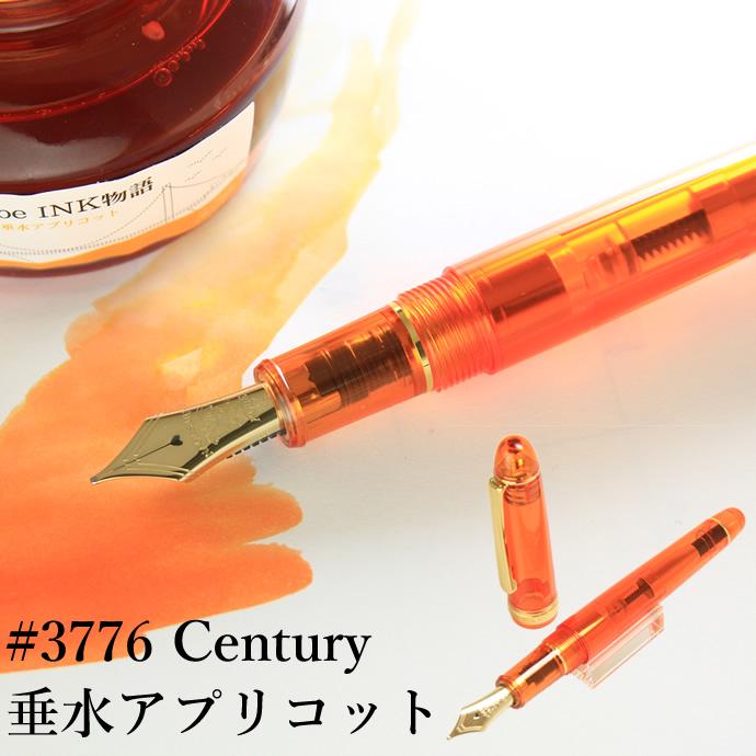 スーパーセール限定pt最大10倍/NAGASAWAオリジナル 限定万年筆 #3776センチュリーモデル【垂水アプリコット】
