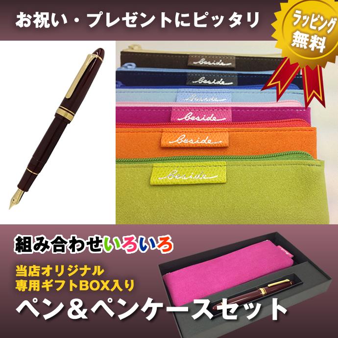 オリジナルギフトBOX入り ペン&ペンケースセット オリジナル万年筆 レドゥン & beside トラベラーズ ペンケース (ナガサワ)