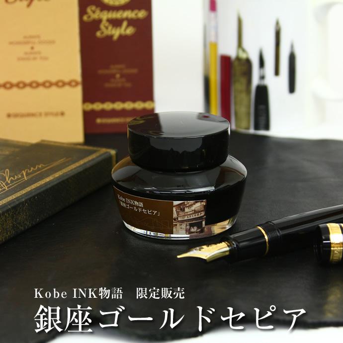 万年筆 インク ボトル オリジナル NAGASAWA PenStyle Kobe INK物語 限定販売【銀座ゴールドセピア】 (ナガサワオリジナル/万年筆 ボトルインク/神戸インク物語/神戸INK物語)