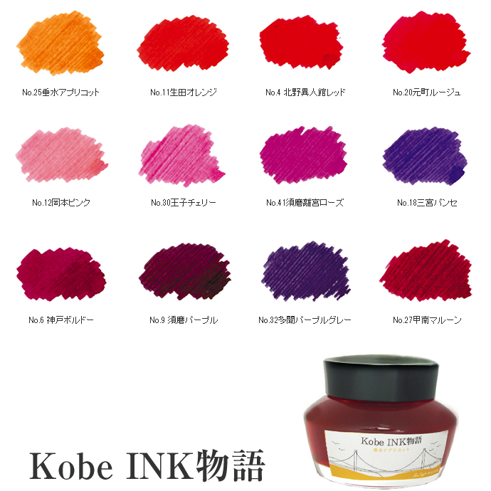 长泽 Penstyle 神户油墨故事橙色、 红色、 粉色、 紫色 05P26Mar16