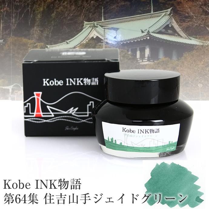 NAGASAWA Penstyle Kobe INK故事(神户墨水故事/NAGASAWA文具中心/原始物/神户INK)