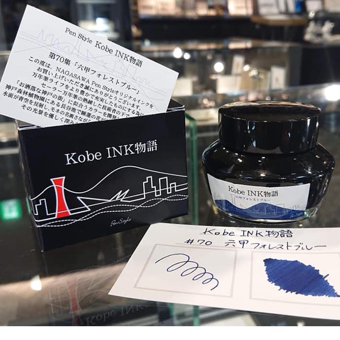 NAGASAWA Penstyle Kobe INK物語 【六甲フォレストブルー】 (神戸インク物語/ナガサワ文具センター/オリジナル/神戸INK/青)