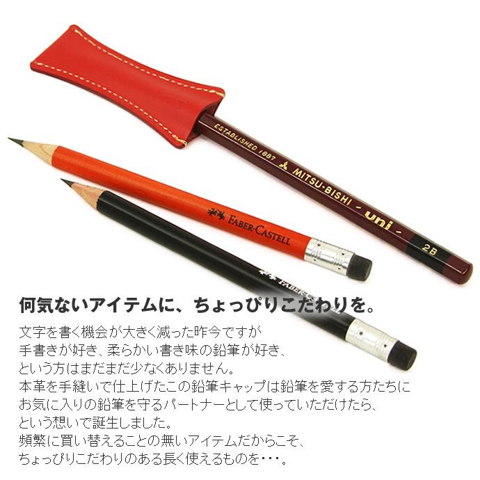 长泽皮革铅笔帽皮革铅笔帽 (长泽 / 铅笔)