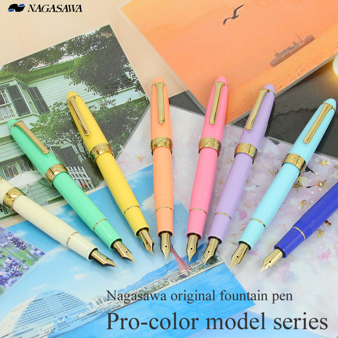 长泽原钢笔转换器临颜色模型 (长泽原 / 粉色 / 蓝色 / 米色)