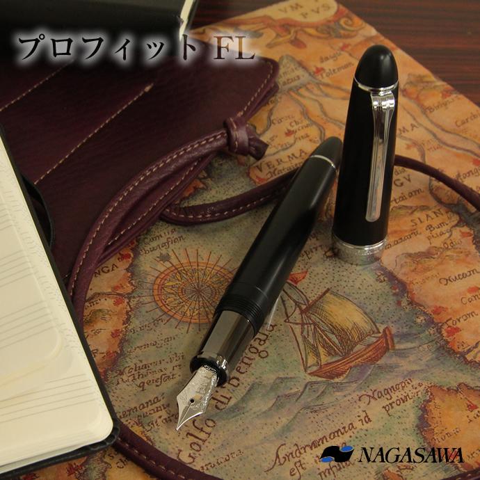 NAGASAWA オリジナル万年筆 プロフィット FL マットブラック 銀パーツ 長時間筆記向き