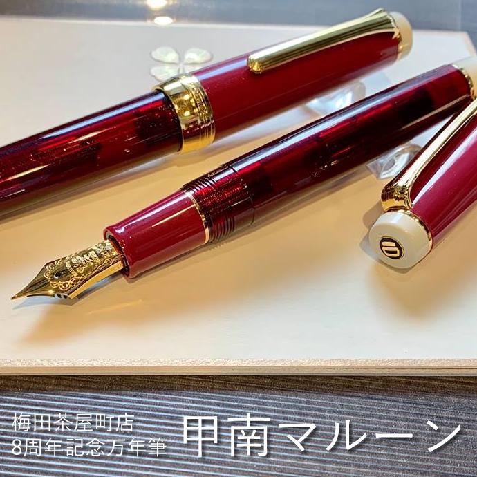 【限定生産】NAGASAWAオリジナル万年筆 『甲南マルーン』プロフェッショナルギアモデル