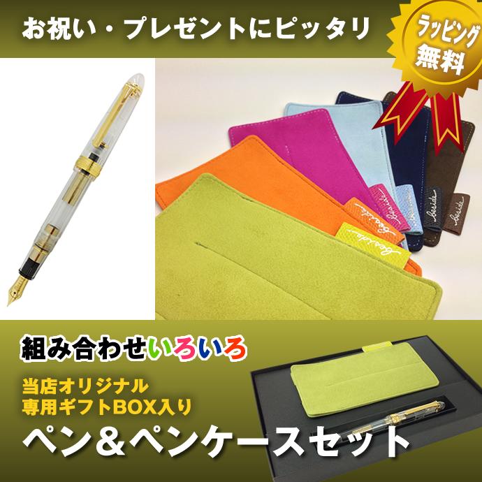オリジナルギフトBOX入り ペン&ペンケースセット オリジナル万年筆 プロスケ & beside 2本差しペンシース (ナガサワ)