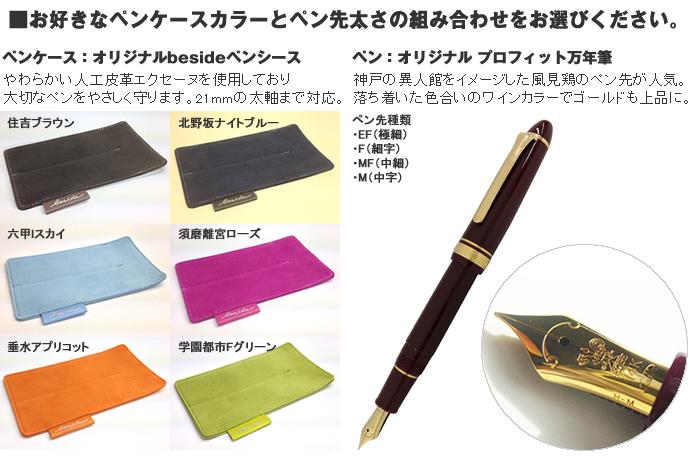含原始物礼物BOX的笔&笔盒安排原始物钢笔redun&beside 2部旋律笔海洋(nagasawa)