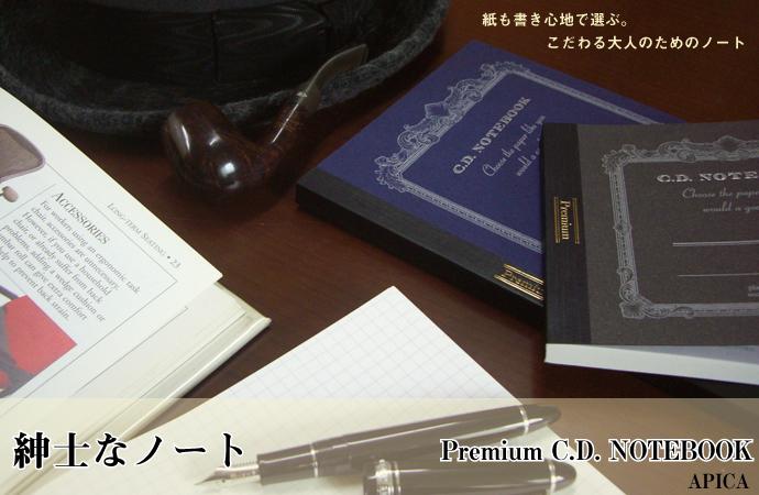 APICA/apica Premium C.D. NOTEBOOK高级C.D. 作为笔记本A4尺寸绅士的笔记本
