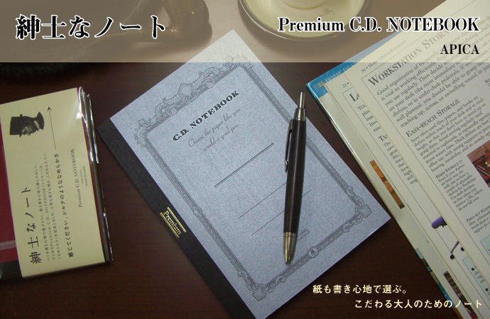 Wrapping free ☆ apical /apica Premium C. D. NOTEBOOK premium C. D. notebook A5 size cream paper gentleman notes