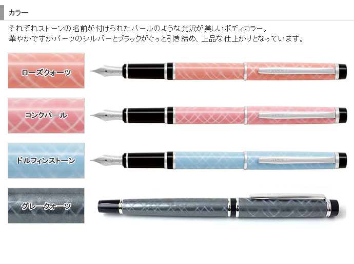 PILOT 2014 limited edition fountain pen grants fountain pen jewelry series (pilot / pink opal and amethyst and Moonstone tones)