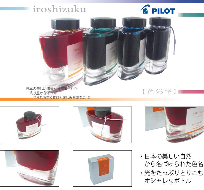 环绕自由 ☆ 飞行员钢笔墨水颜色滴 ~ iroshizuku ~ 飞行员和几十年来各种刷油墨滴 / 着色下降)
