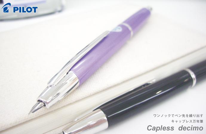 スーパーセール限定pt最大10倍/PILOT ワンノックでペン先を繰り出す万年筆 Capless decimo キャップレス デシモ (パイロット/送料無料/送料込み)